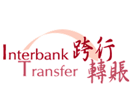Inter-bank Transfer